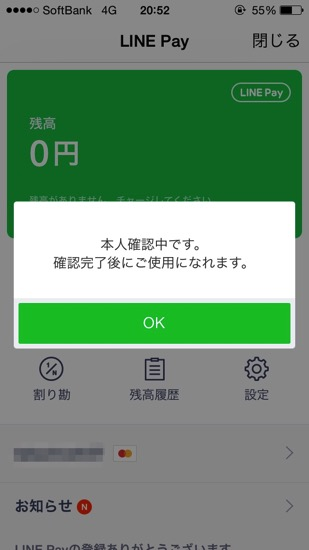 Img line pay setting 11