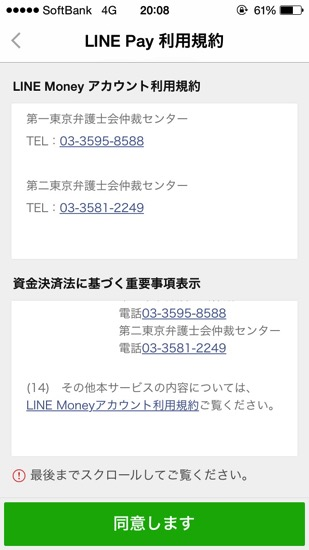 Img line pay setting 5