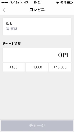 Img line pay setting charge 3