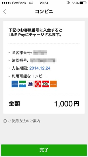 Img line pay setting charge 4
