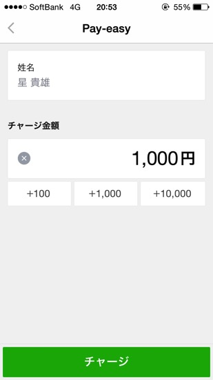 Img line pay setting charge 5