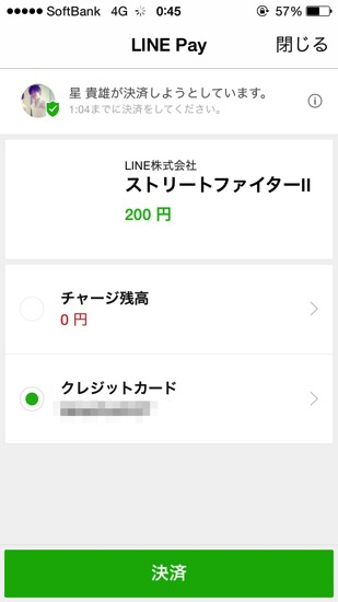 Img line pay setting line store 5