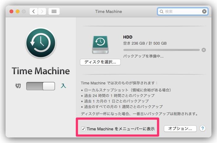 Img timemachine setting 2