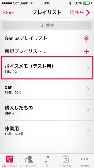 Img voice memo itunes setting 8