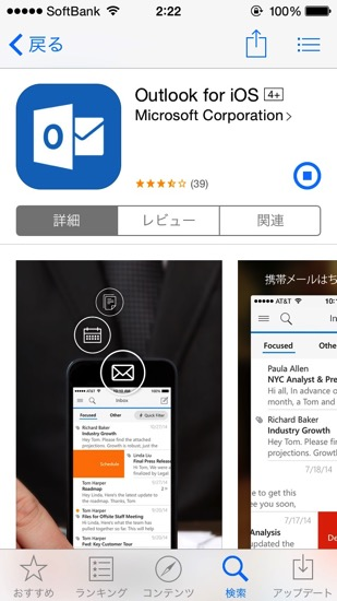 20150201 outlook for ios appstore 1