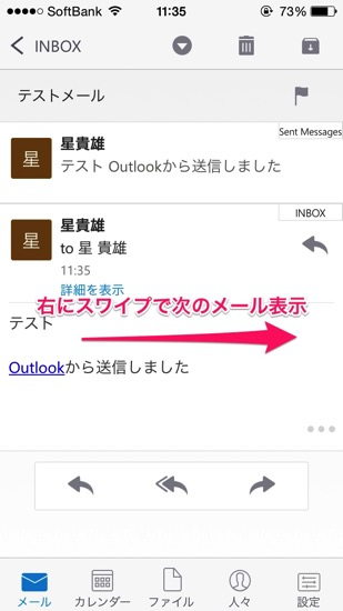 20150201 outlook for ios setting 12