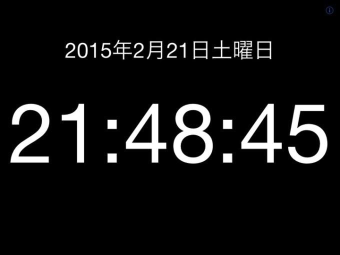 IMG ipad clock setting 4