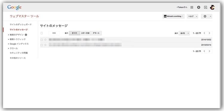 150308 web master tool message 1