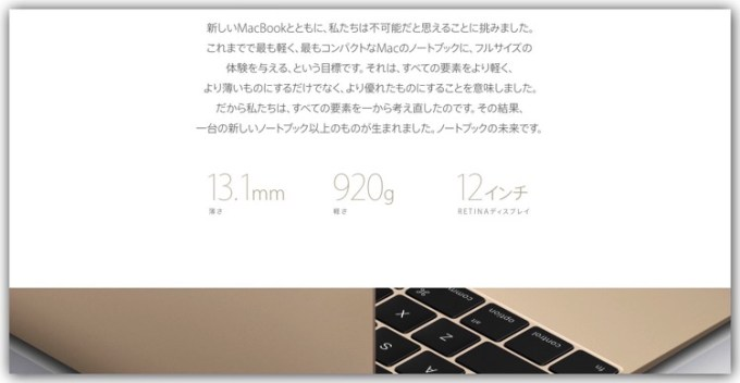20150310 12inc retina macbook 2