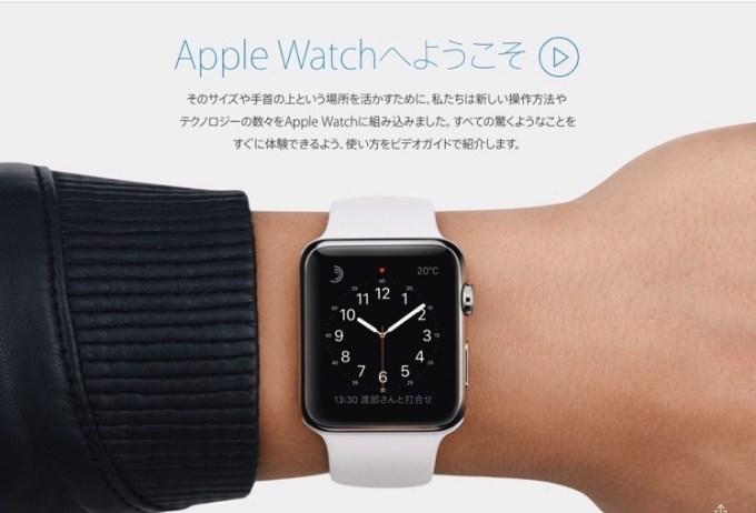 150407 apple watch movie 1