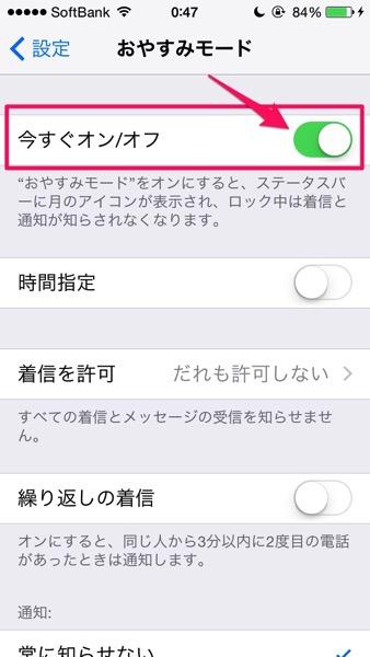 IMG 3311 iphone setting notice 5