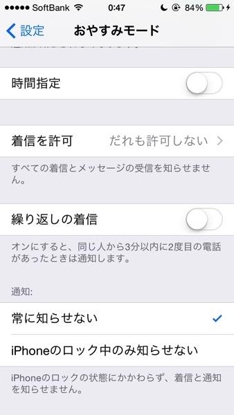 IMG 3311 iphone setting notice 6