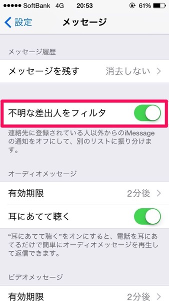 IMG ios 83 message setting 2