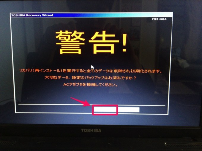 IMG toshiba pc recovery 1