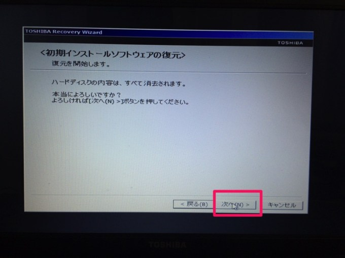 IMG toshiba pc recovery 4