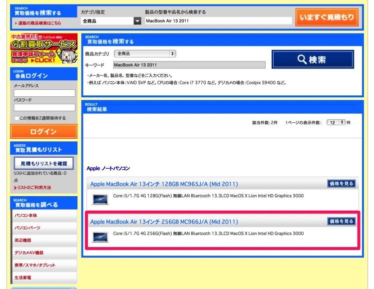 150601 janpara buy mac 2