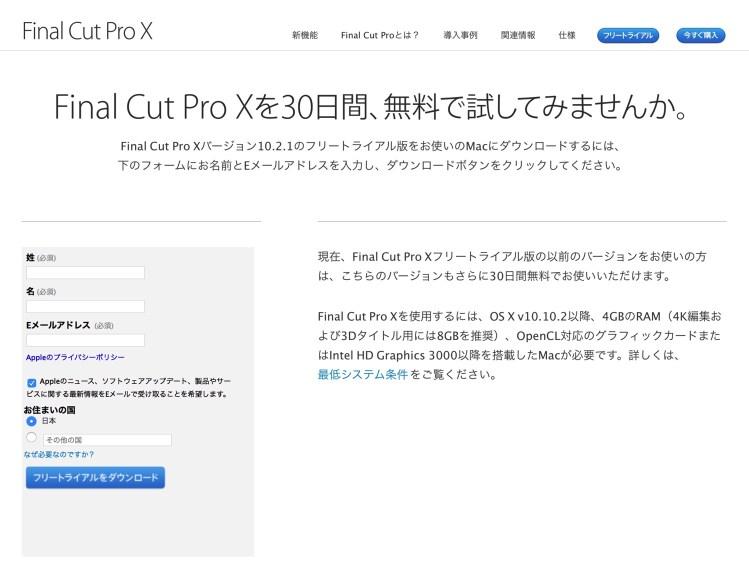 20150620 finalcutpro web 2