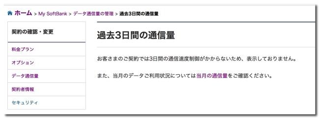 151007 softbank news data 3