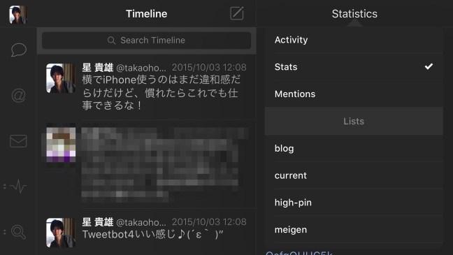 IMG ios tweetbot4 8