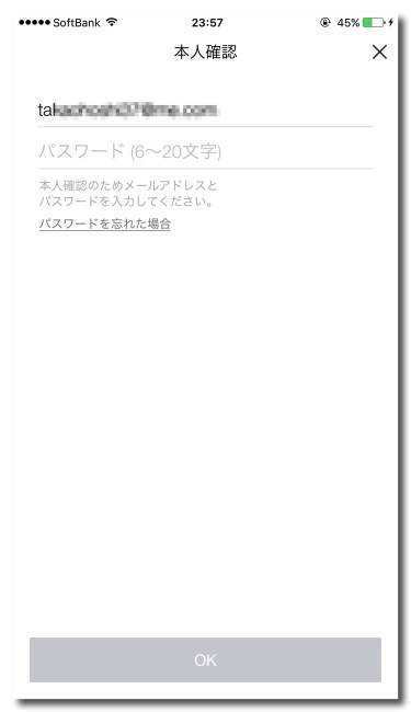 IMG iphone6splus line setting 2