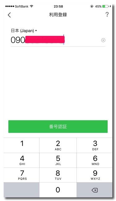 IMG iphone6splus line setting 5
