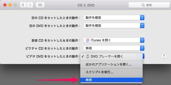 151108 dvdplayer setting 3
