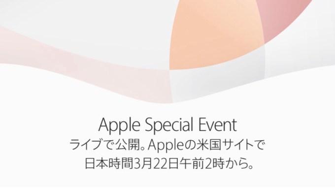 160312-apple_event_01.jpg