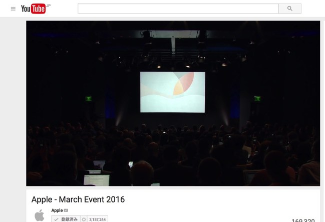 160326 apple event 2016 03 youtube