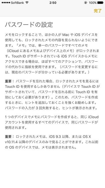 20160326 ios9 3 memo 04