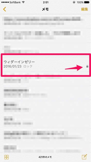 20160326 ios9 3 memo 07