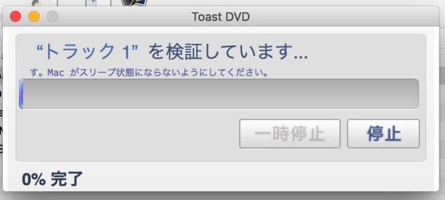 160402 toastdvd dvdcopy 08