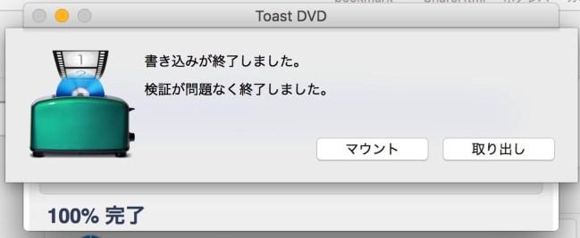 160402 toastdvd dvdcopy 09