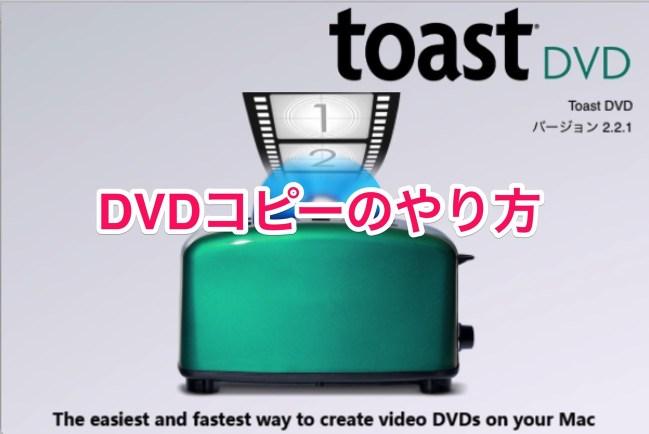 160402 toastdvd dvdcopy top