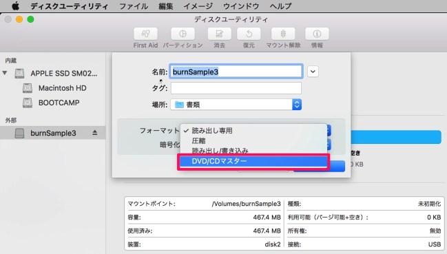 161110 macsierra disk u dvd 04