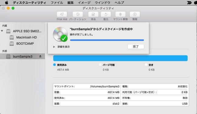 161110 macsierra disk u dvd 07