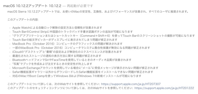 161216 macupdate 01