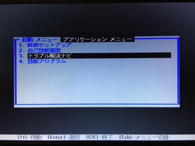 IMG p772e hujitsu recovery 2