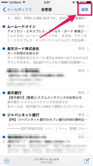 170912 iphone mail 02
