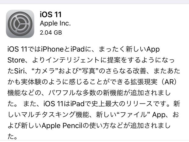 IMG ios11 update top