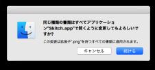171023 default app select 05