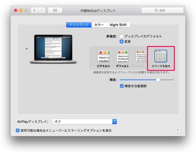 171031 mac tips screen display 02