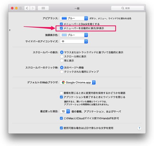171031 mac tips screen menubar 02