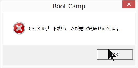 【Boot Camp】WindowsからMacに戻れなくなった場合の暫定の対処法