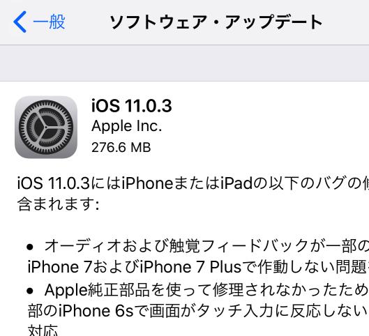 IMG ios11 0 3 01