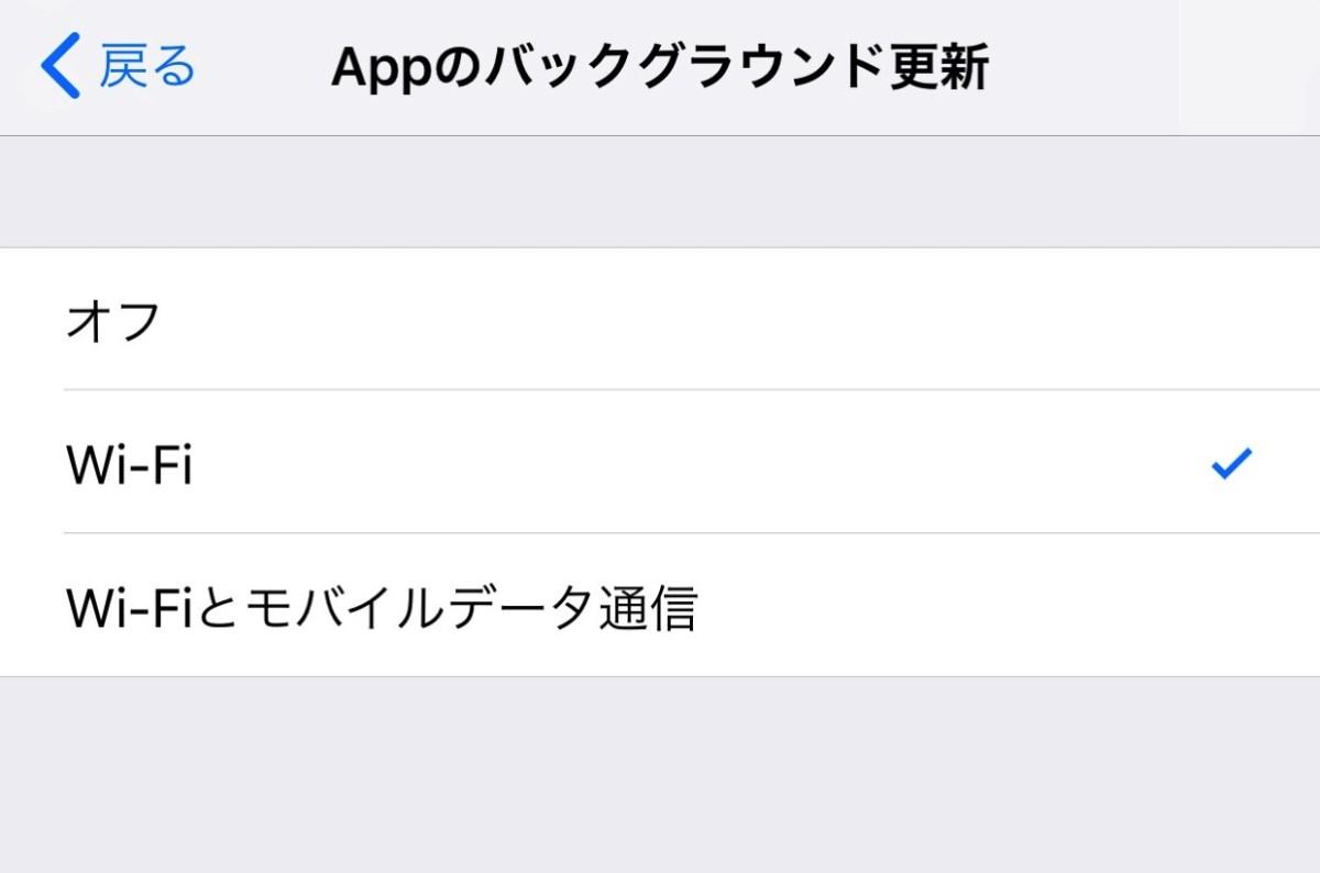 【iOS11】アプリのバックグラウンド更新をモバイルデータ通信を使わないようにする設定方法⇒キャリアの通信量節約にどうぞ