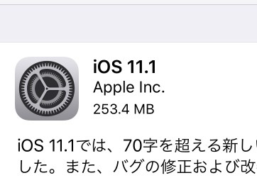 171101 ios11 1 update top