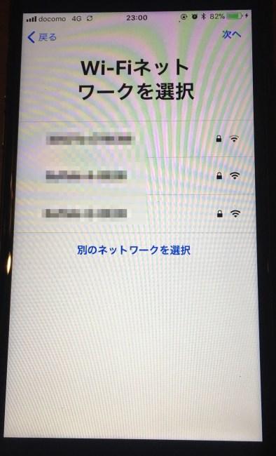 171103 iphone8 docomo setting 10