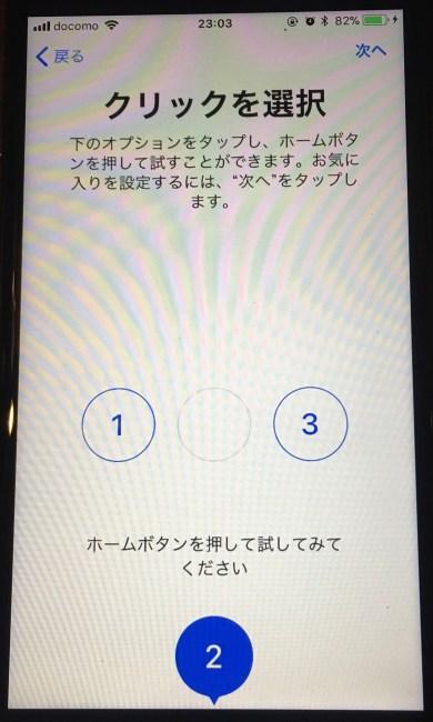 171103 iphone8 docomo setting 14
