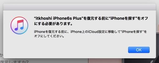 171103 iphone8 itunes setting 04