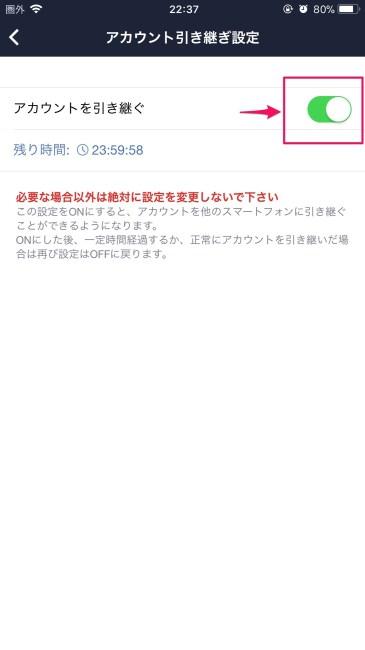 171103 iphone8 line setting 03
